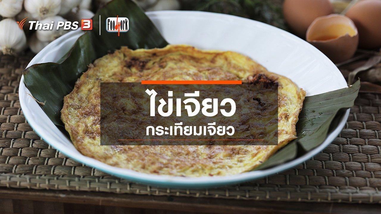 Foodwork - เมนูอาหารฟิวชัน : ไข่เจียวกระเทียมเจียว
