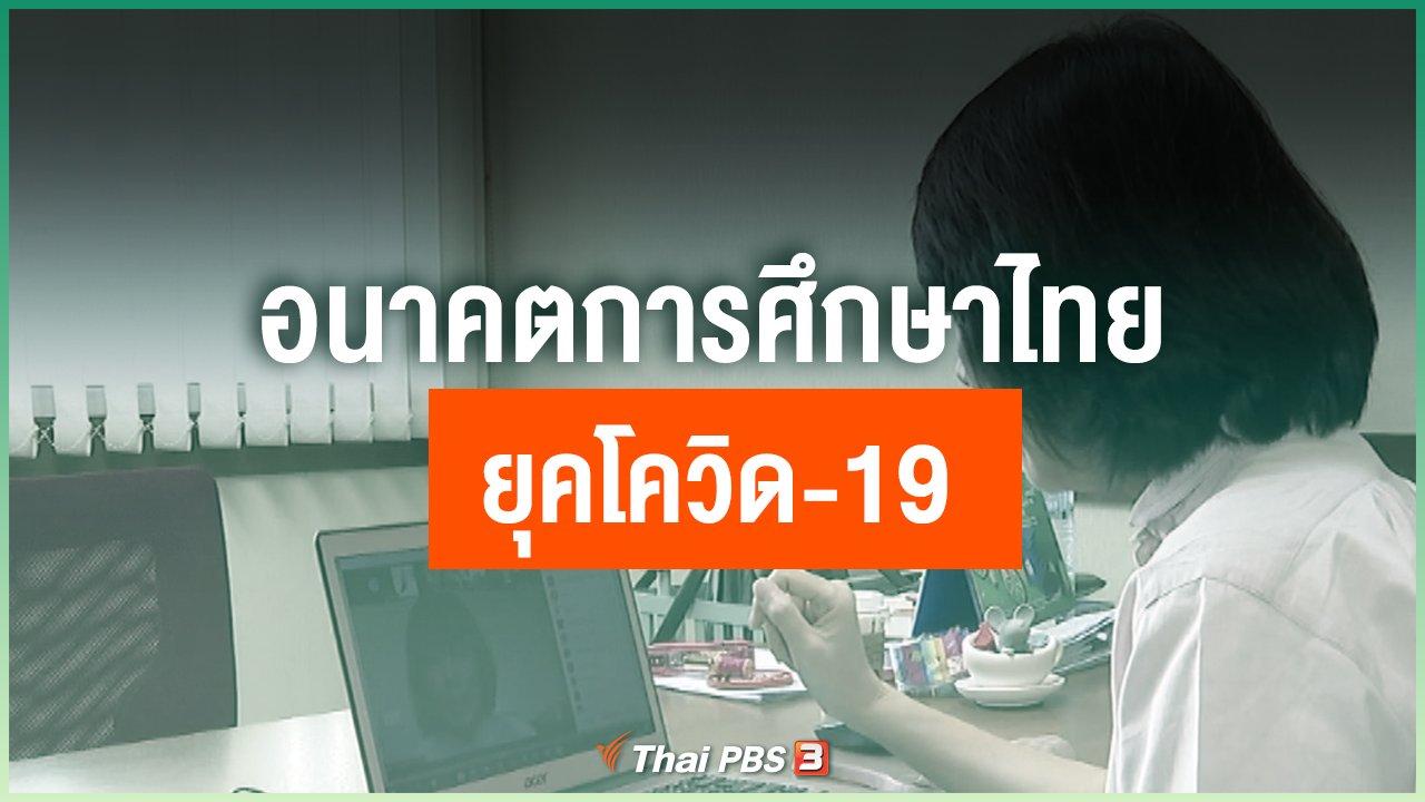 Coronavirus - อนาคตการศึกษาไทยยุคโควิด-19