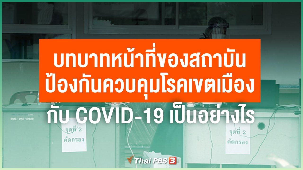 ไทยสู้โควิด-19 - บทบาทหน้าที่ของสถาบันป้องกันควบคุมโรคเขตเมืองกับ COVID-19 เป็นอย่างไร