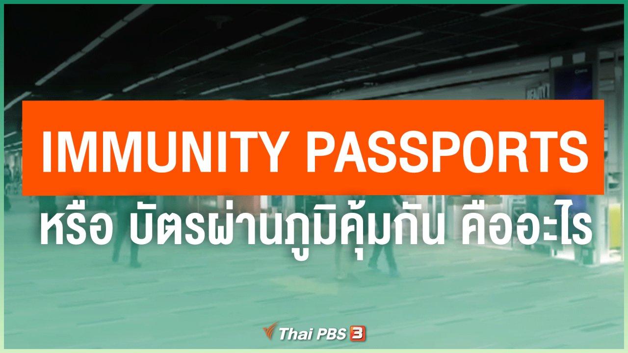 ไทยสู้โควิด-19 - Immunity Passports หรือ บัตรผ่านภูมิคุ้มกัน คืออะไร