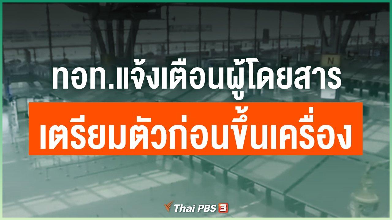 Coronavirus - ท่าอากาศยานไทย แจ้งเตือนผู้โดยสารเตรียมตัวก่อนขึ้นเครื่อง