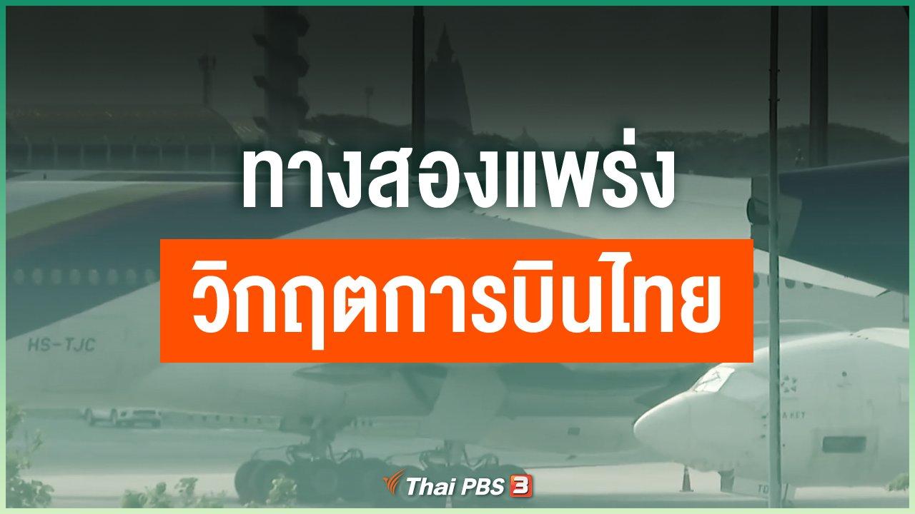 Coronavirus - ทางสองแพร่ง วิกฤตการบินไทย