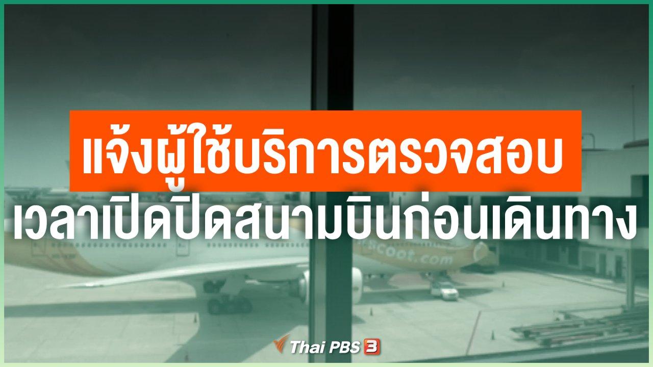 Coronavirus - แจ้งผู้ใช้บริการตรวจสอบเวลาเปิดปิดสนามบินก่อนเดินทาง