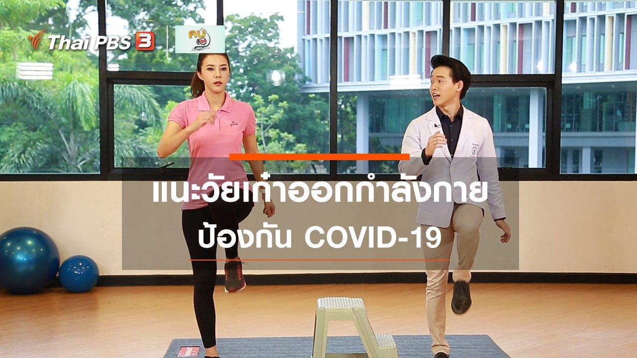 คนสู้โรค - ปรับก่อนป่วย : ออกกำลังกายวัยเก๋าสู้ COVID-19