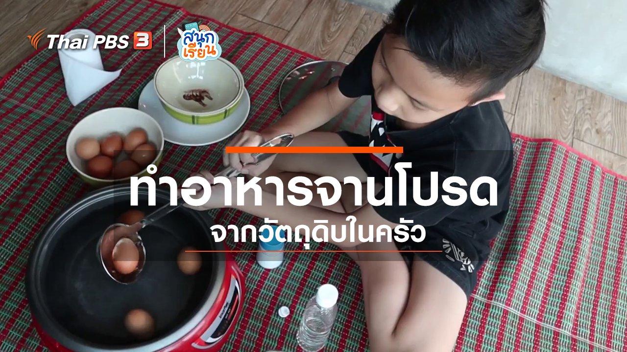 สนุกเรียน - วิชาประสบการณ์ชีวิต : ทำอาหารจานโปรดจากวัตถุดิบในครัว