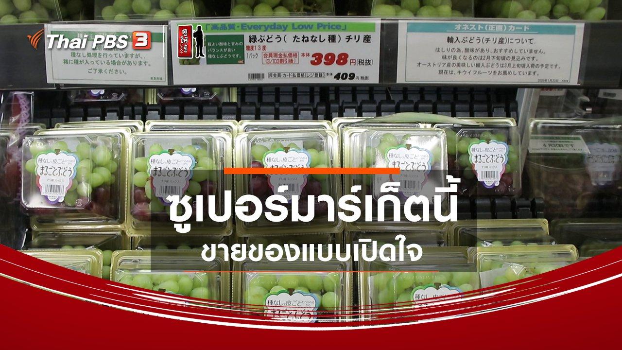 ดูให้รู้ - รู้ให้ลึกเรื่องญี่ปุ่น : ซูเปอร์มาร์เก็ตนี้ ขายของแบบเปิดใจ