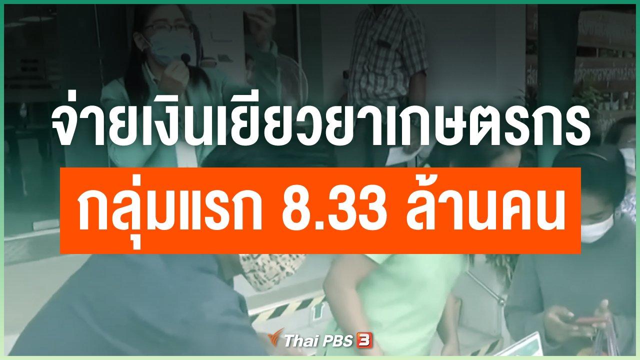 Coronavirus - จ่ายเงินเยียวยาเกษตรกรกลุ่มแรก 8.33 ล้านคน