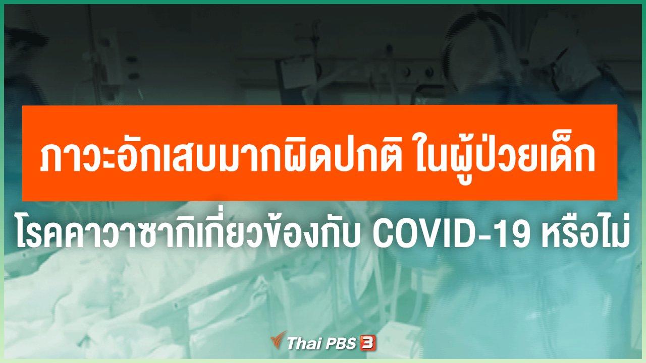 ไทยสู้โควิด-19 - ภาวะอักเสบมากผิดปกติ ในผู้ป่วยเด็กโรคคาวาซากิ เกี่ยวข้องกับ COVID-19 หรือไม่
