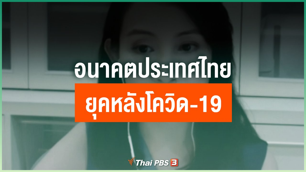 Coronavirus - อนาคตประเทศไทย ยุคหลังโควิด-19