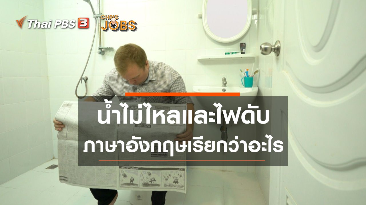 Chris Jobs - สาระน่ารู้จาก Chris Jobs : น้ำไม่ไหลและไฟดับ ในภาษาอังกฤษเรียกว่าอะไร