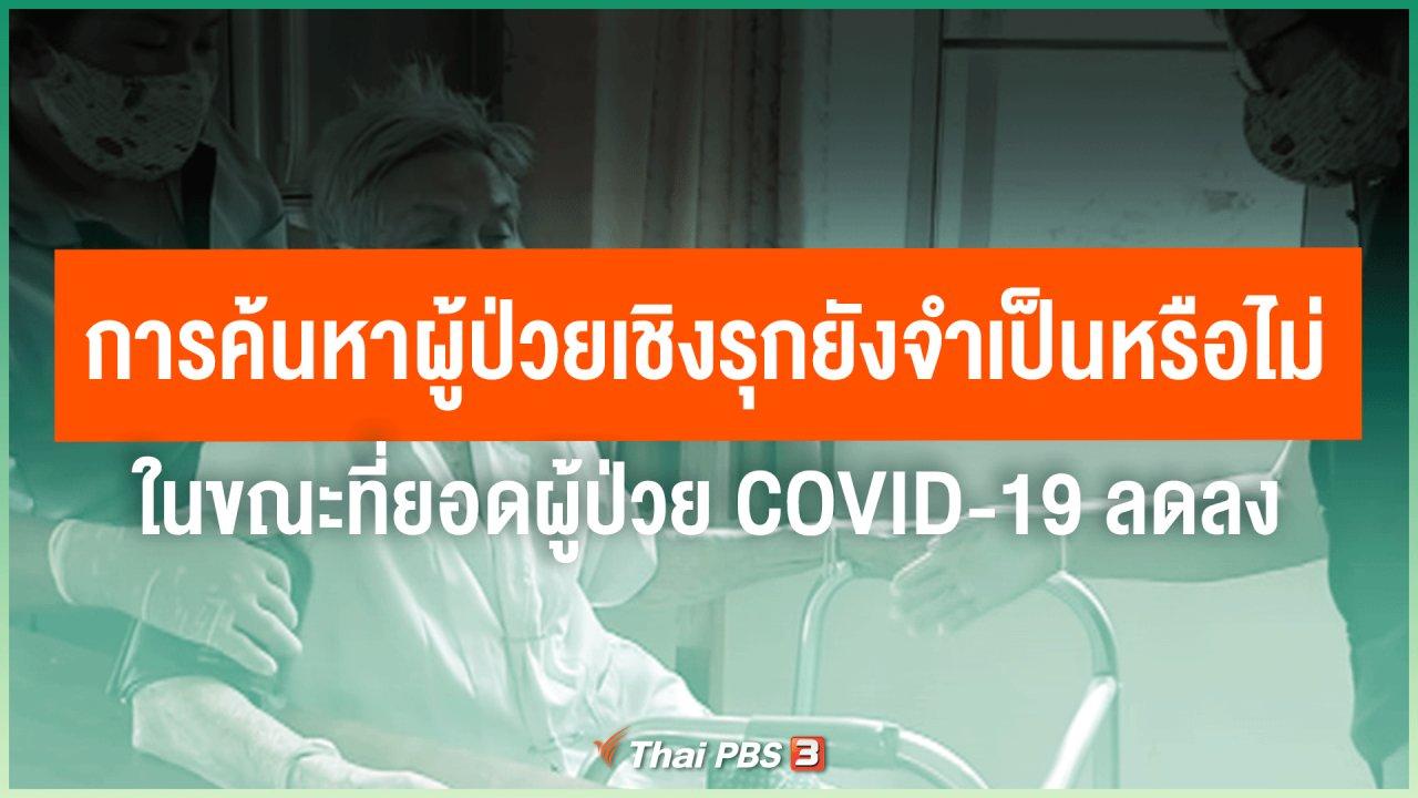 ไทยสู้โควิด-19 - การค้นหาผู้ป่วยเชิงรุกยังจำเป็นหรือไม่ ในขณะที่ยอดผู้ป่วย COVID-19 ลดลง