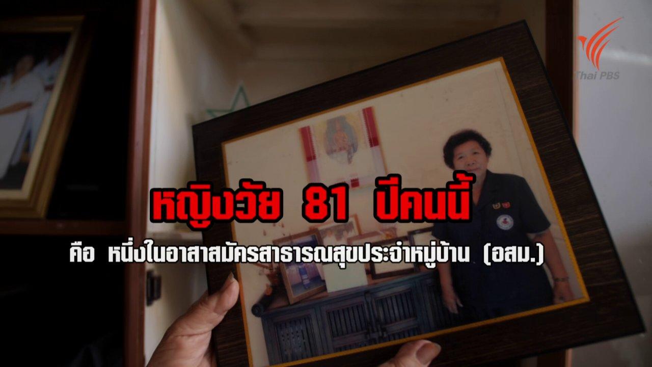ความจริงไม่ตาย - อสม.กลุ่มแรกของประเทศไทย