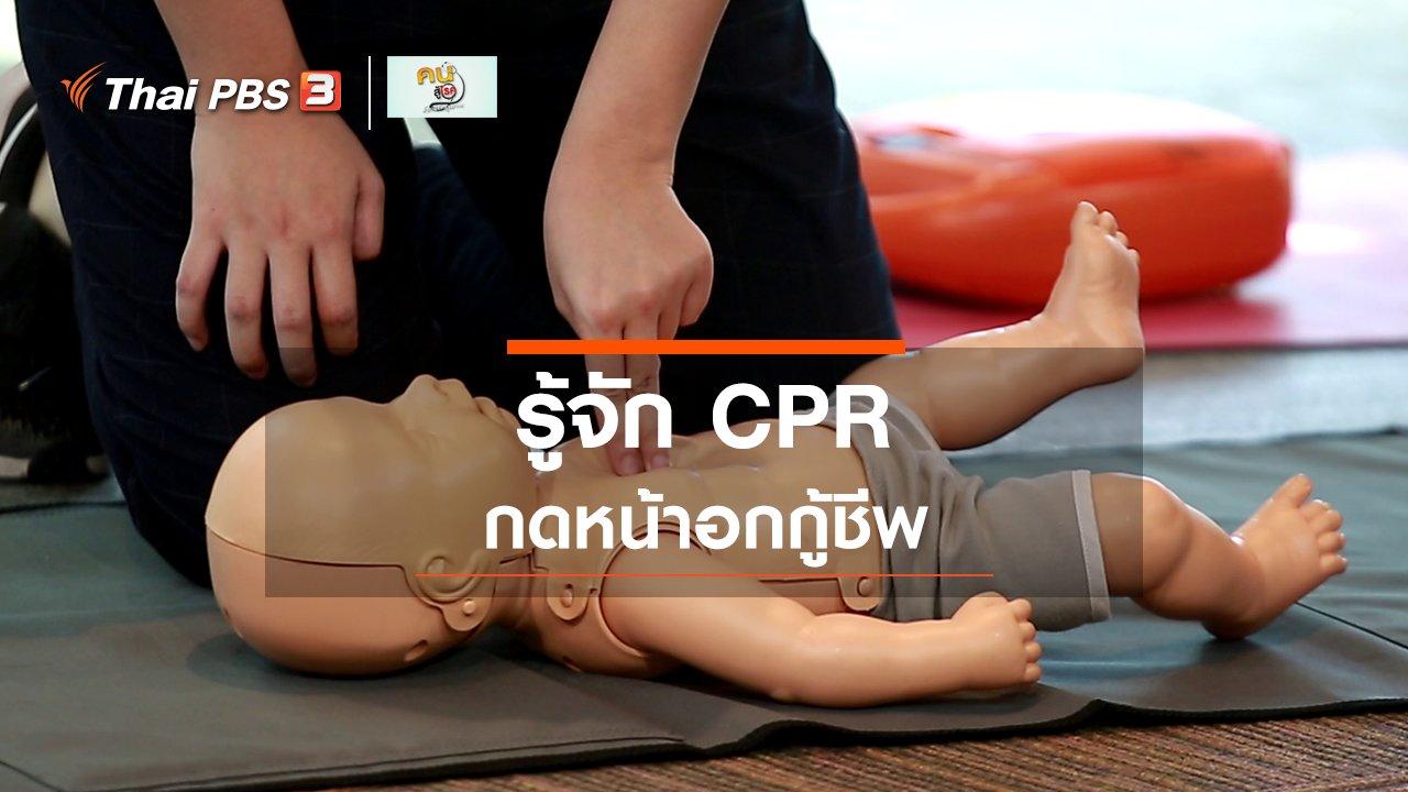คนสู้โรค - รู้สู้โรค : CPR กดหน้าอกกู้ชีพ