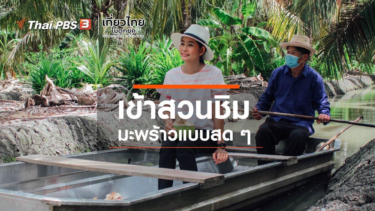 เที่ยวไทยไม่ตกยุค - เที่ยวทั่วไทย : เข้าสวนชิมมะพร้าวแบบสด ๆ
