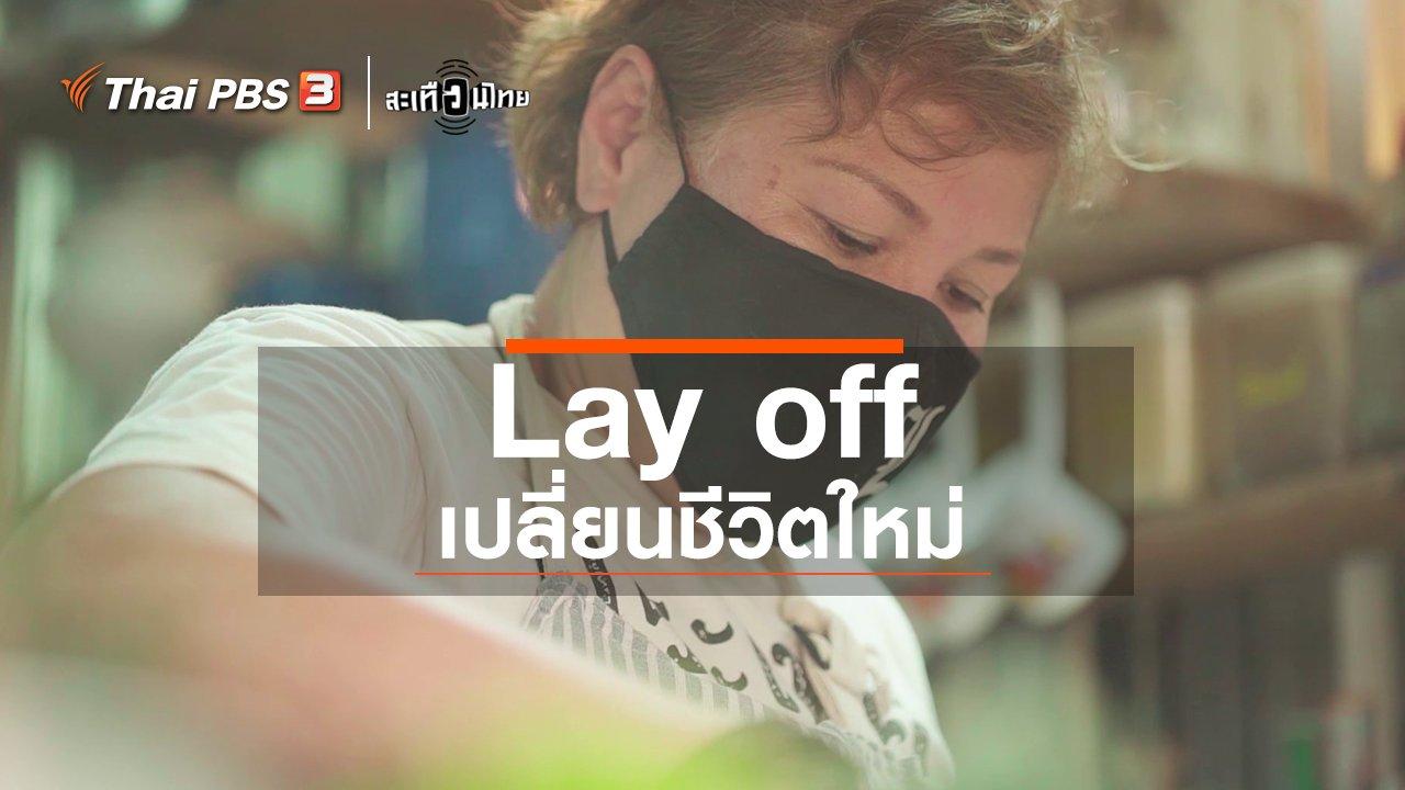 สะเทือนไทย - Lay off เปลี่ยนชีวิตใหม่