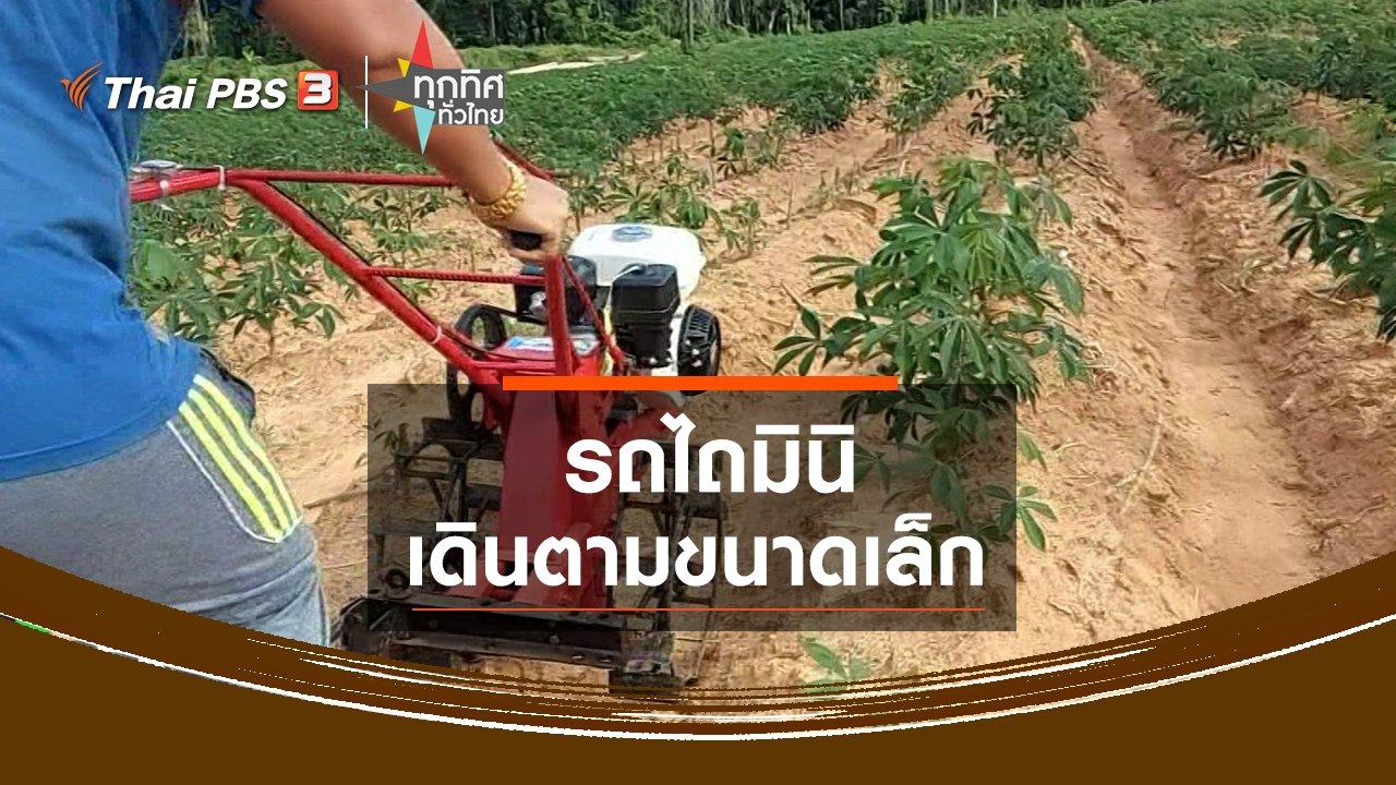 ทุกทิศทั่วไทย - รถไถมินิเดินตามขนาดเล็ก