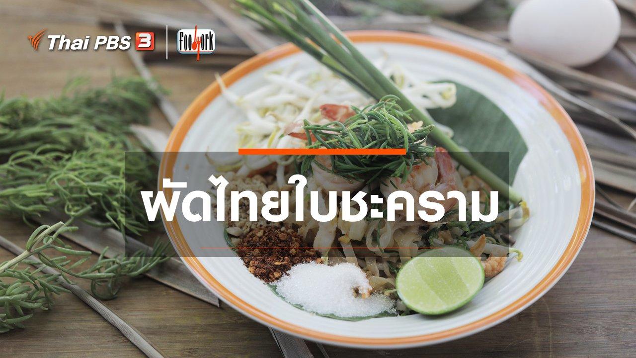Foodwork - เมนูอาหารฟิวชัน : ผัดไทยใบชะคราม