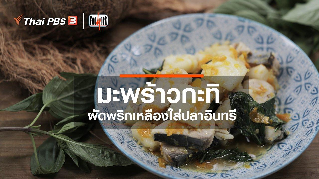 Foodwork - เมนูอาหารฟิวชัน : มะพร้าวกะทิผัดพริกเหลืองใส่ปลาอินทรี