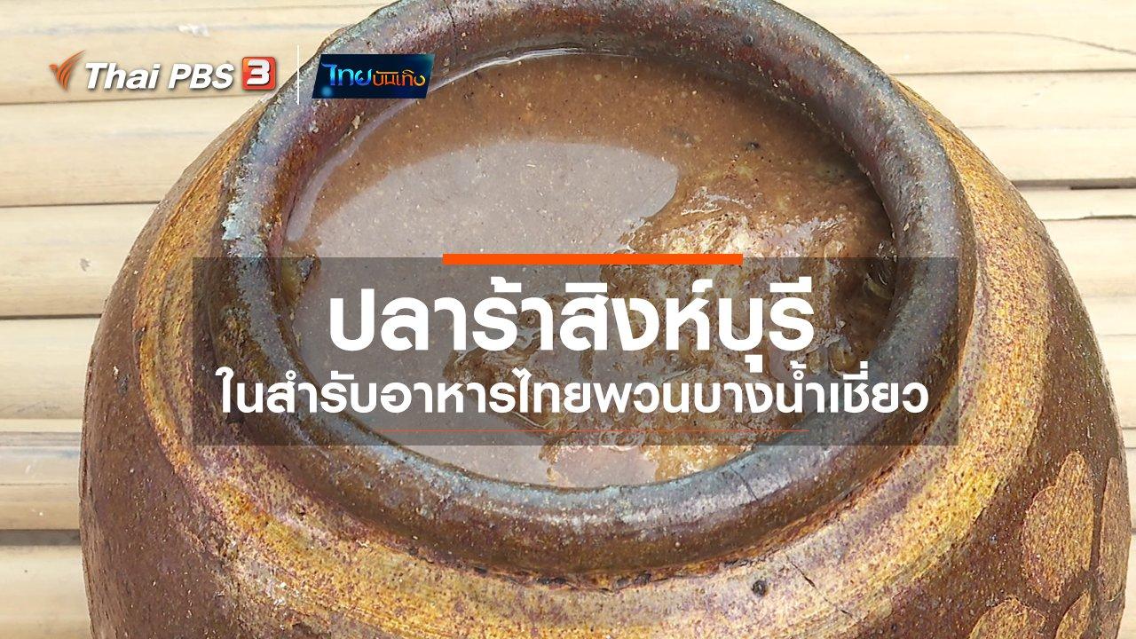 """ไทยบันเทิง - อิ่มมนต์รส : """"ปลาร้าสิงห์บุรี"""" ในสำรับอาหารไทยพวนบางน้ำเชี่ยว"""