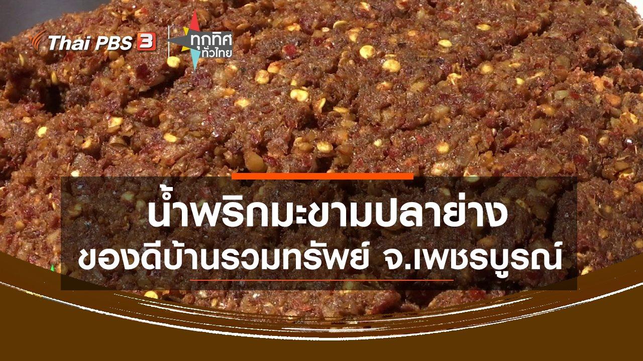 ทุกทิศทั่วไทย - น้ำพริกมะขามปลาย่าง ของดีบ้านรวมทรัพย์ จ.เพชรบูรณ์.mp4