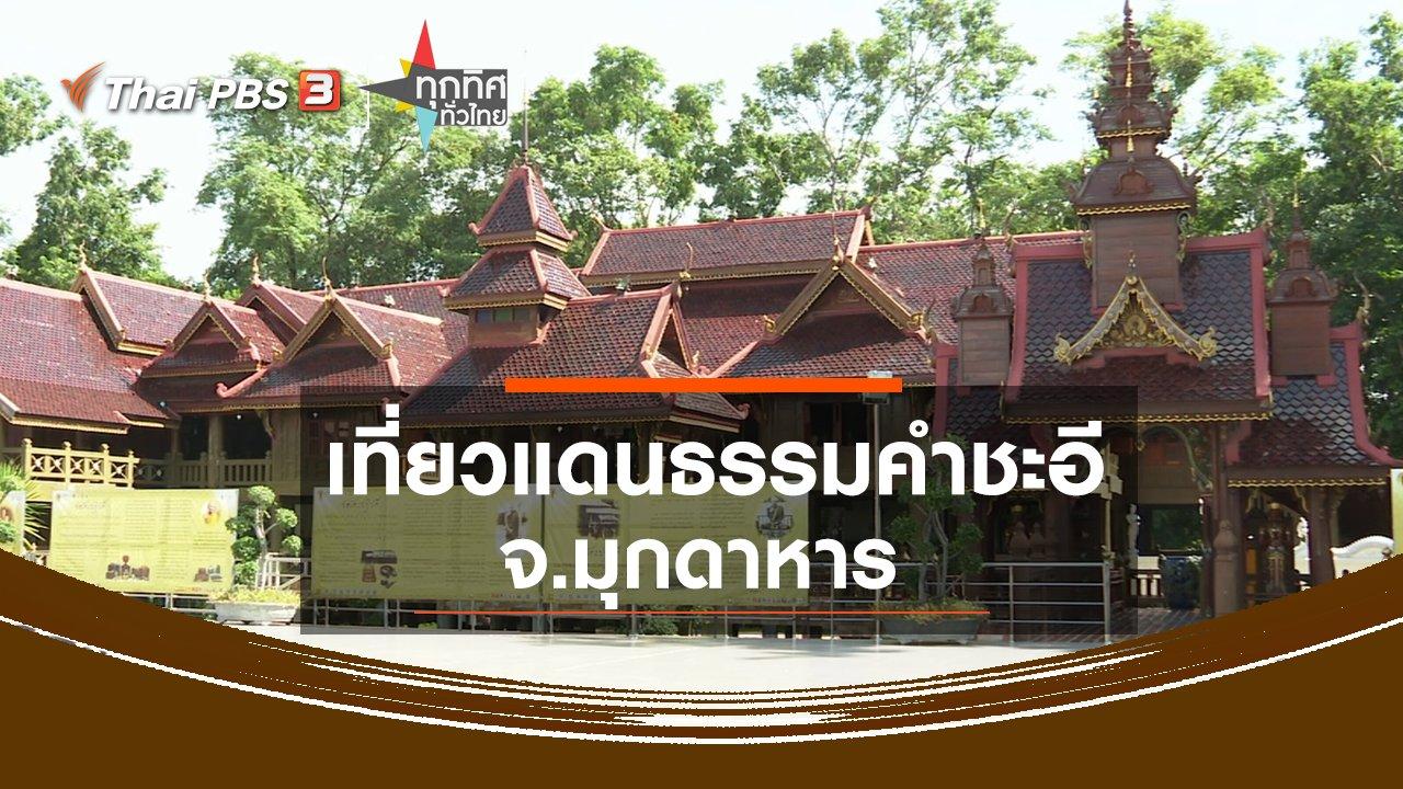 ทุกทิศทั่วไทย - เที่ยวแดนธรรมคำชะอี จ.มุกดาหาร