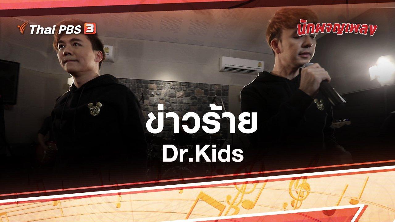 นักผจญเพลง - ข่าวร้าย  - Dr.Kids