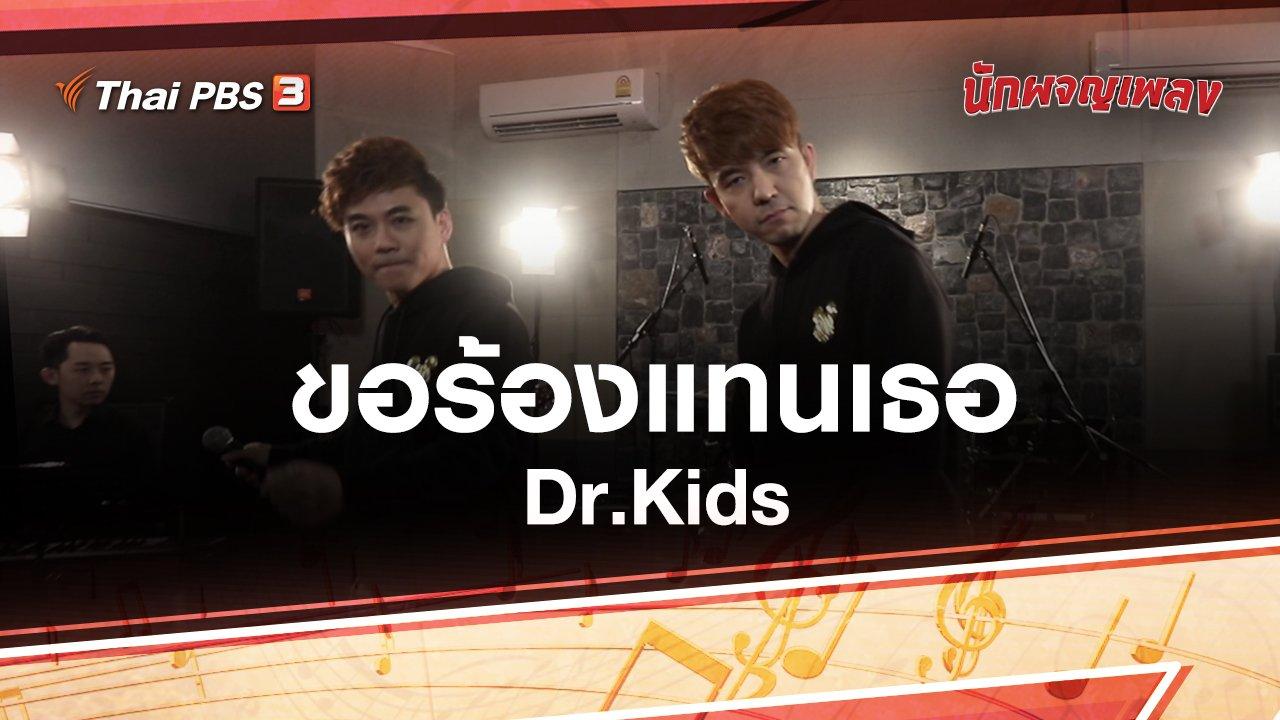 นักผจญเพลง - ขอร้องแทนเธอ - Dr.Kids