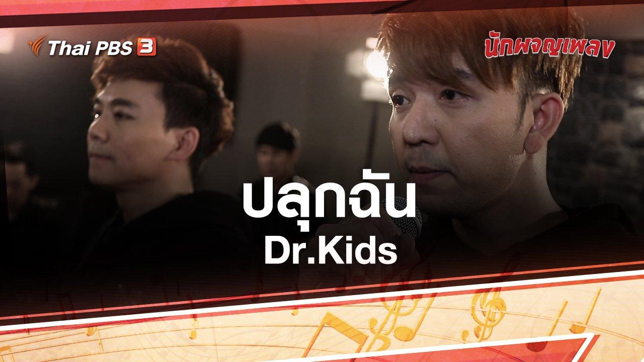 นักผจญเพลง - ปลุกฉัน - Dr.Kids