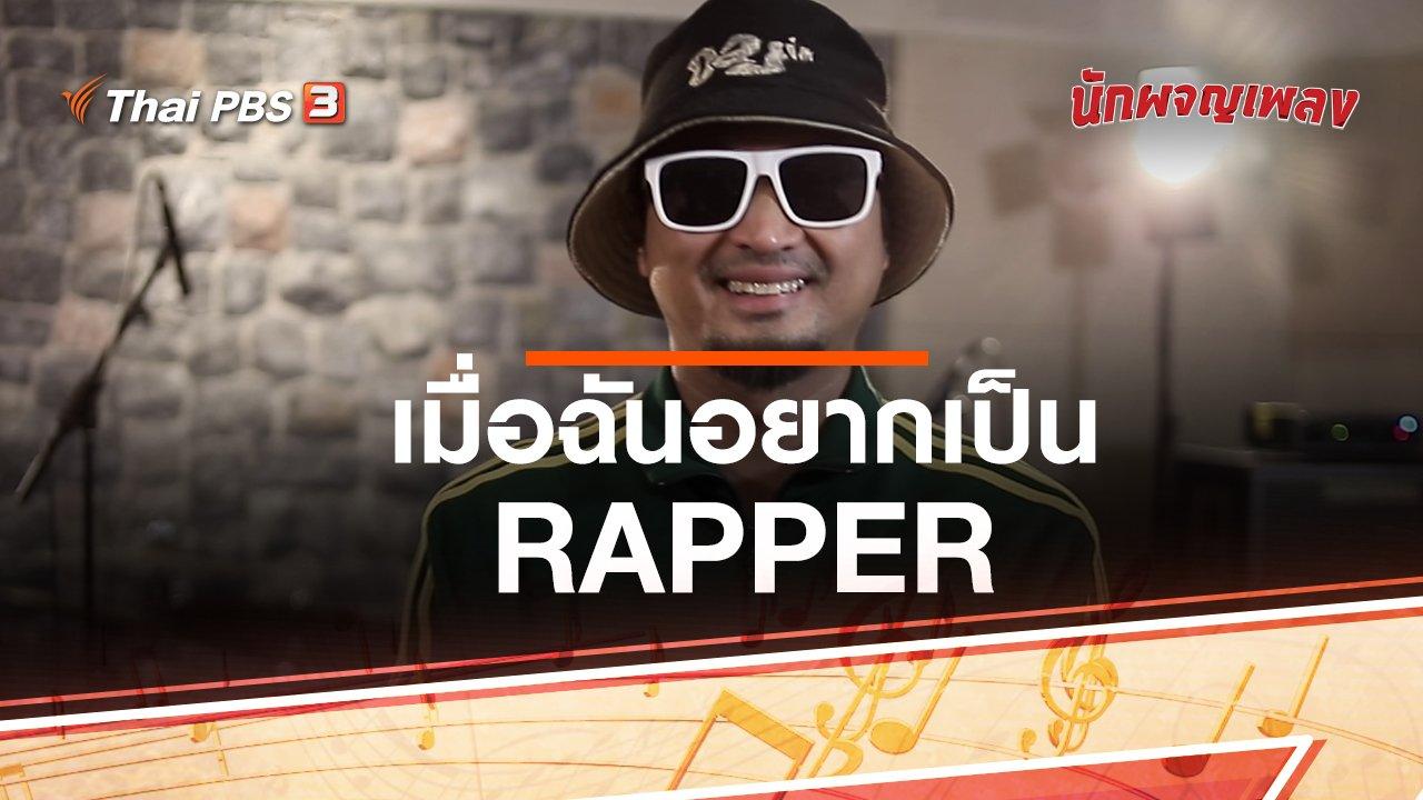 นักผจญเพลง - เหตุเกิดจากดนตรี : เมื่อฉันอยากเป็น RAPPER