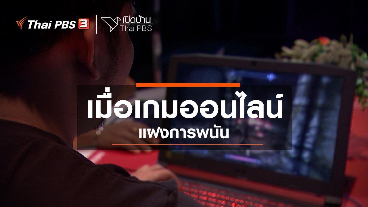 เปิดบ้าน Thai PBS - รู้เท่าทันสื่อ : เมื่อเกมออนไลน์แฝงการพนัน