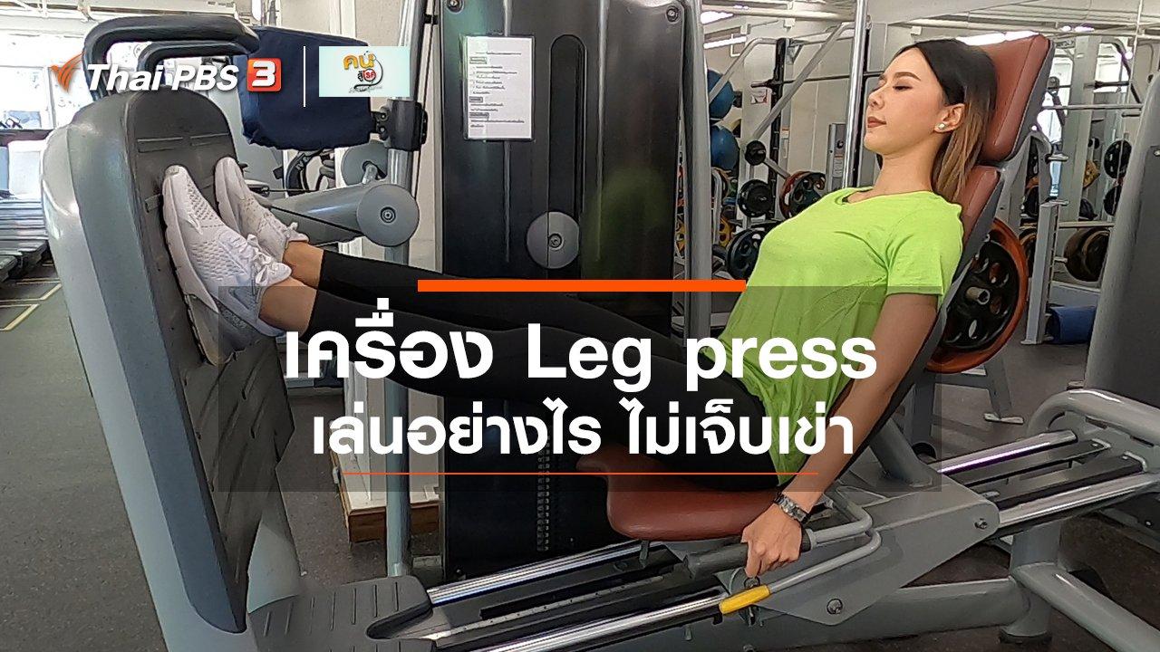 คนสู้โรค - ปรับก่อนป่วย : เล่นเครื่อง Leg press อย่างไรไม่ให้เจ็บเข่าและหลัง