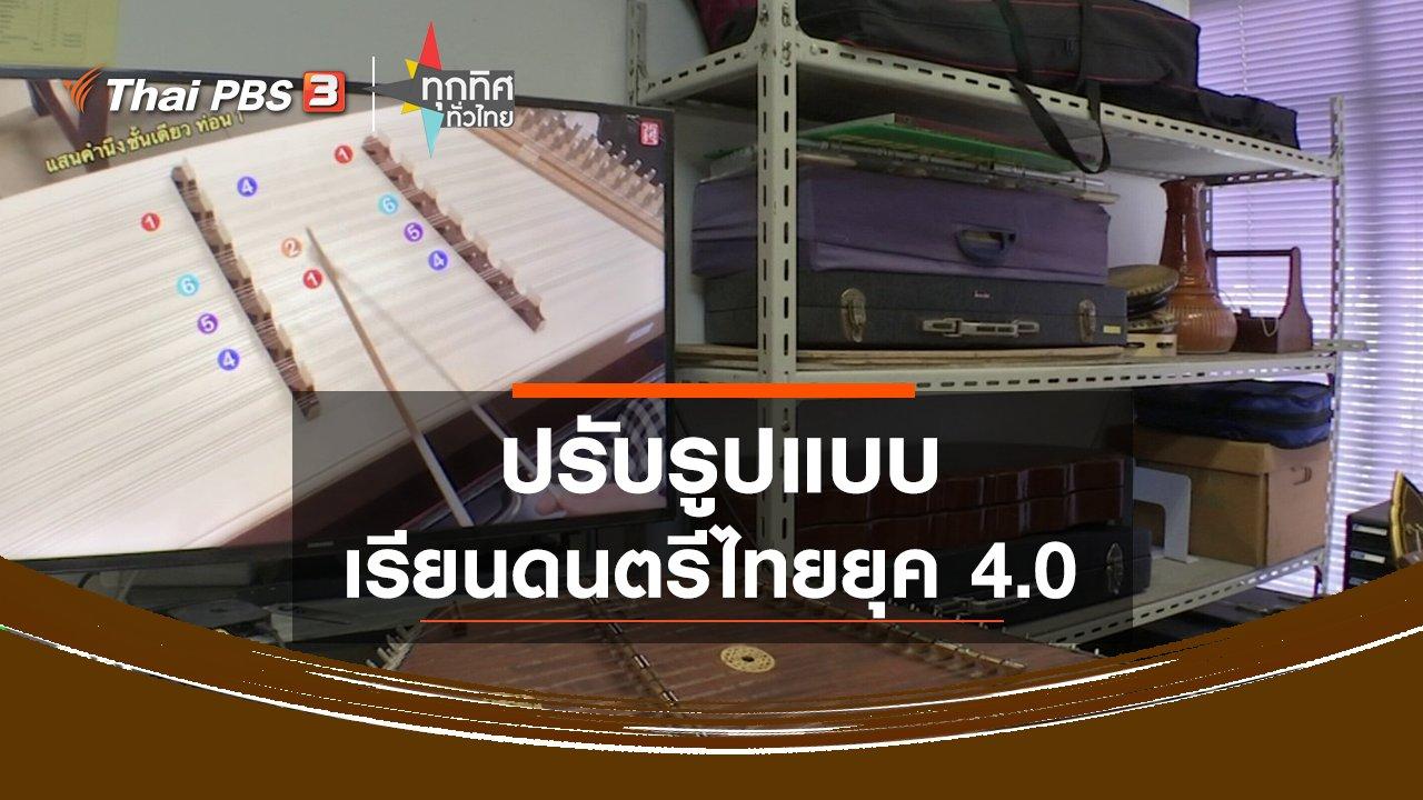 ทุกทิศทั่วไทย - ปรับรูปแบบเรียนดนตรีไทยยุค 4.0