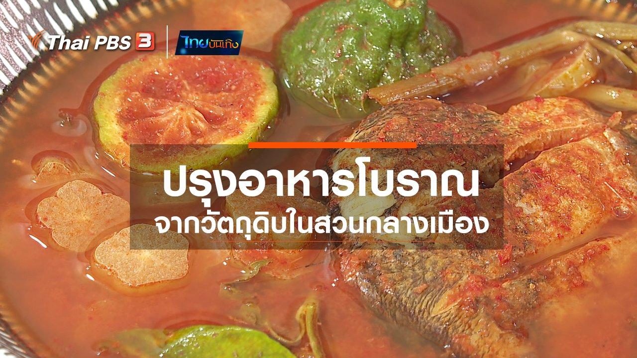 ไทยบันเทิง - อิ่มมนต์รส : ปรุงอาหารโบราณจากวัตถุดิบในสวนกลางเมือง