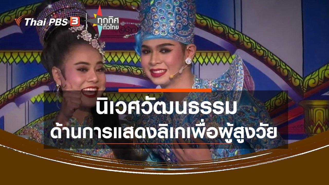 ทุกทิศทั่วไทย - นิเวศวัฒนธรรมด้านการแสดงลิเกเพื่อผู้สูงวัย