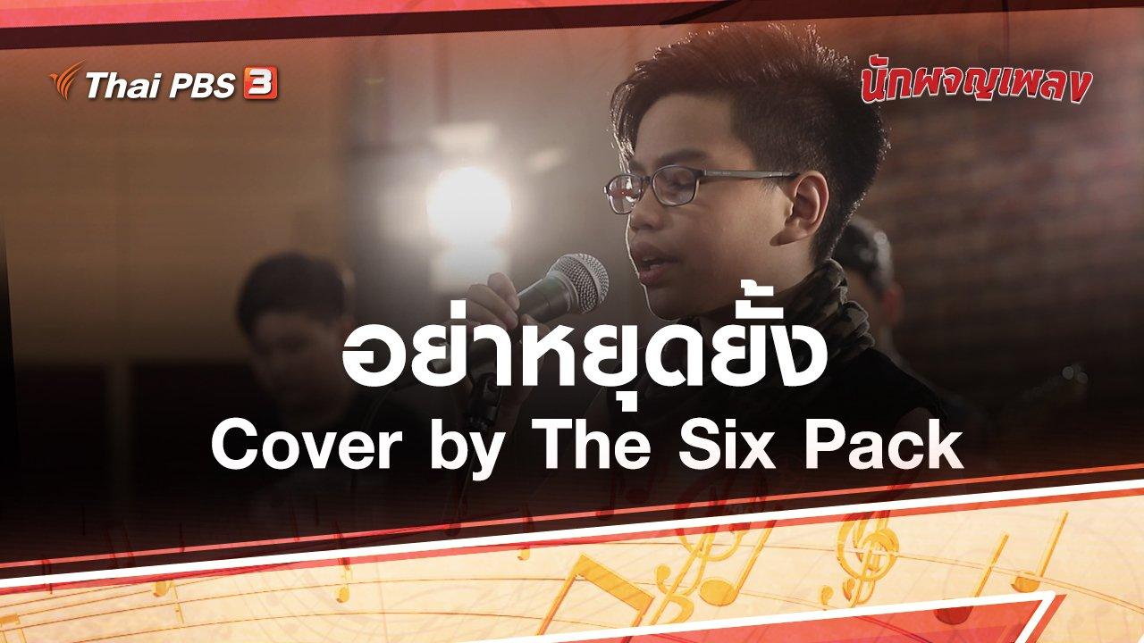 นักผจญเพลง - อย่าหยุดยั้ง - Cover by The Six Pack