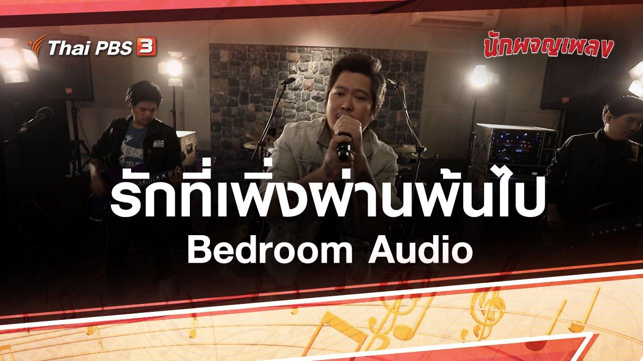 นักผจญเพลง - รักที่เพิ่งผ่านพ้นไป - Bedroom Audio