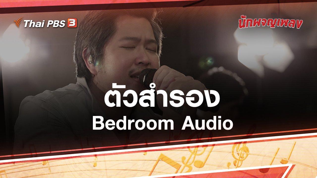 นักผจญเพลง - ตัวสำรอง - Bedroom Audio