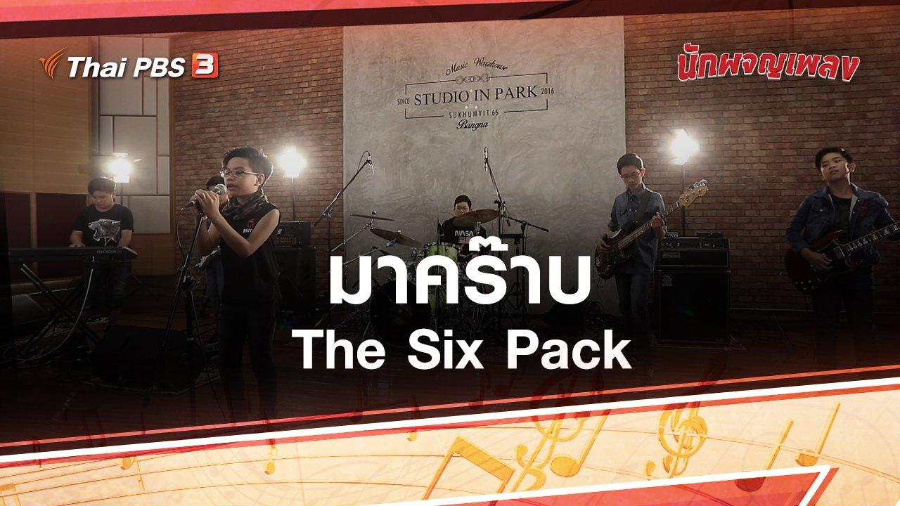 นักผจญเพลง - มาคร๊าบ - The Six Pack