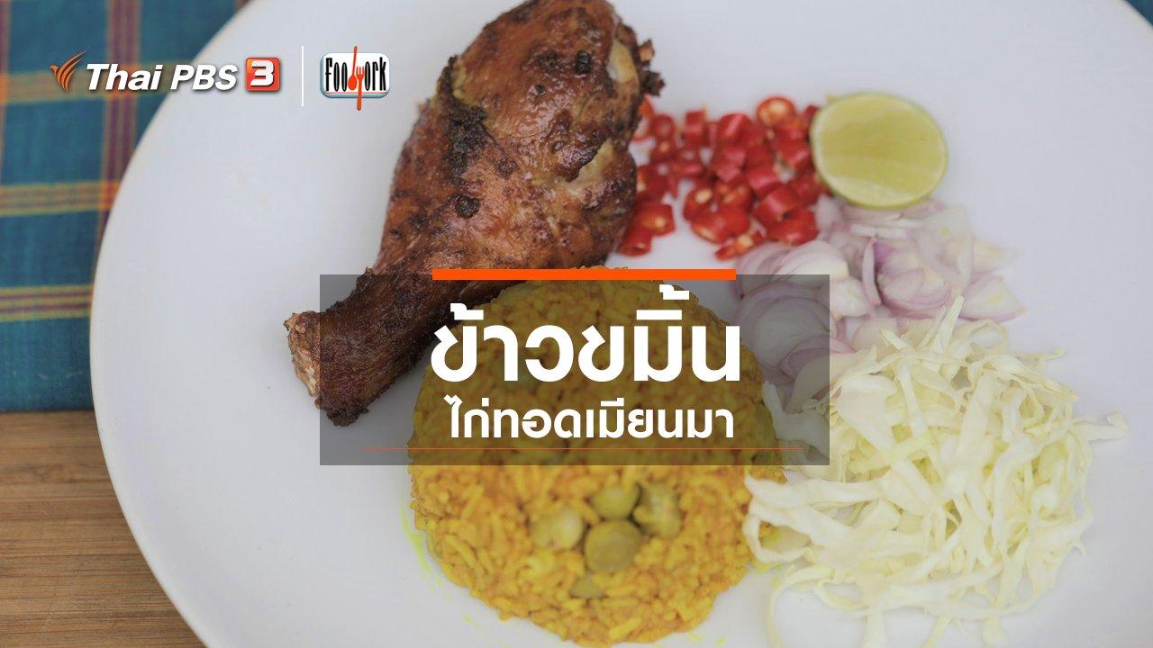 Foodwork - เมนูอาหารฟิวชัน : ข้าวขมิ้นไก่ทอดเมียนมา
