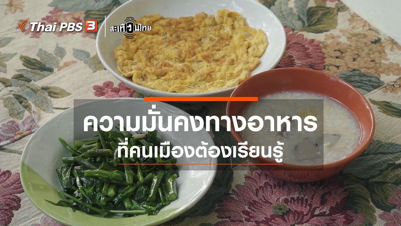 สะเทือนไทย - ความมั่นคงทางอาหาร ที่คนเมืองต้องเรียนรู้