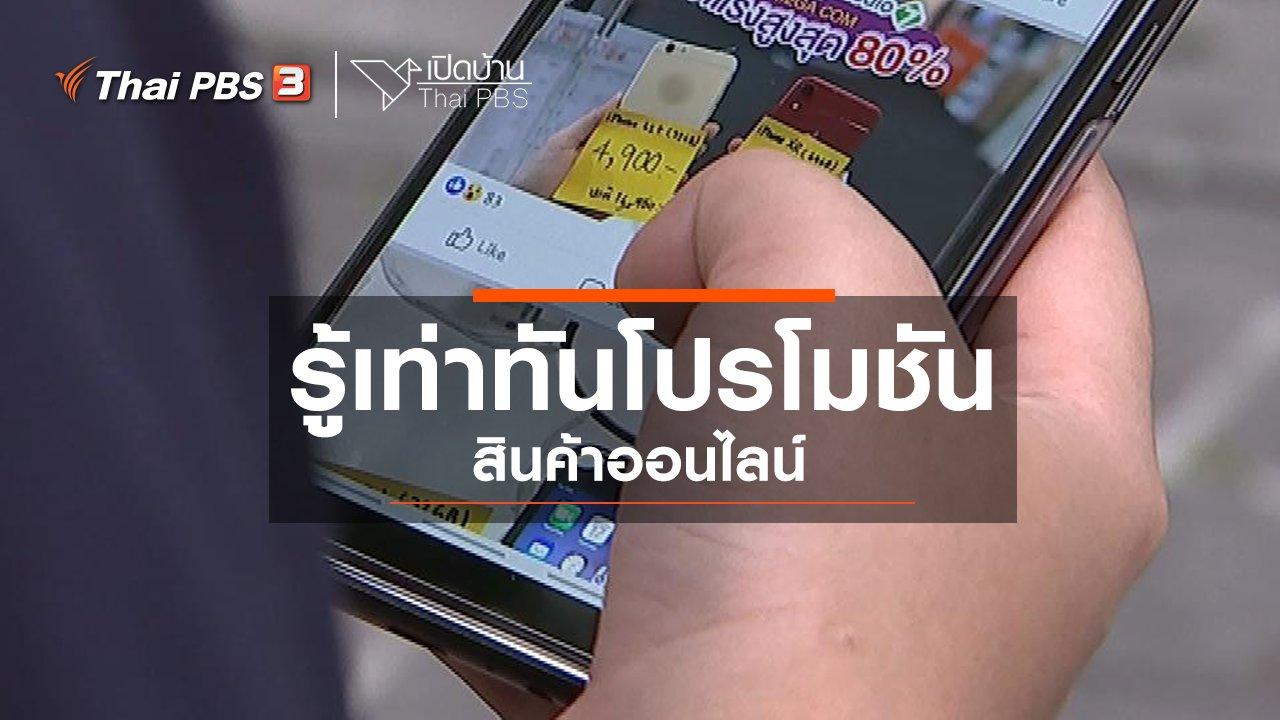 เปิดบ้าน Thai PBS - รู้เท่าทันสื่อ : โปรโมชันสินค้าออนไลน์