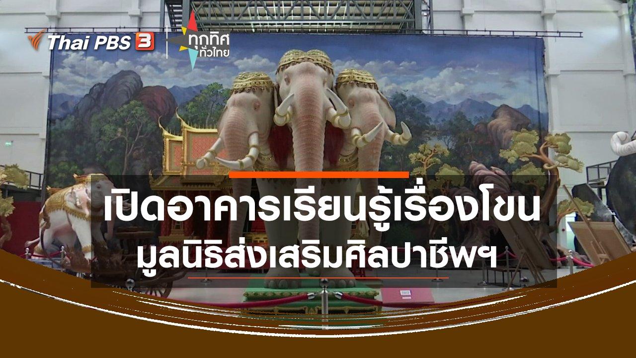 ทุกทิศทั่วไทย - เปิดอาคารเรียนรู้เรื่องโขนมูลนิธิส่งเสริมศิลปาชีพฯ