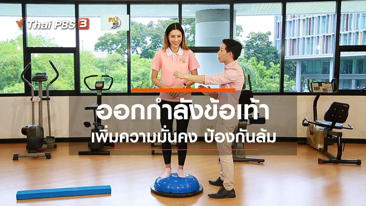 คนสู้โรค - บำบัดง่าย ๆ ด้วยกายภาพ : ออกกำลังข้อเท้า เพิ่มความมั่นคง