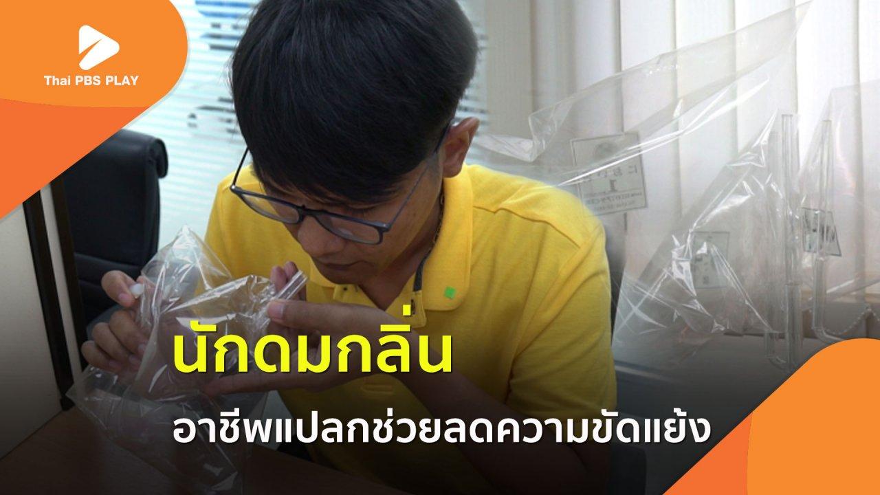 Thai PBS Play - นักดมกลิ่น อาชีพแปลกที่ช่วยลดความขัดแย้งในสังคม?