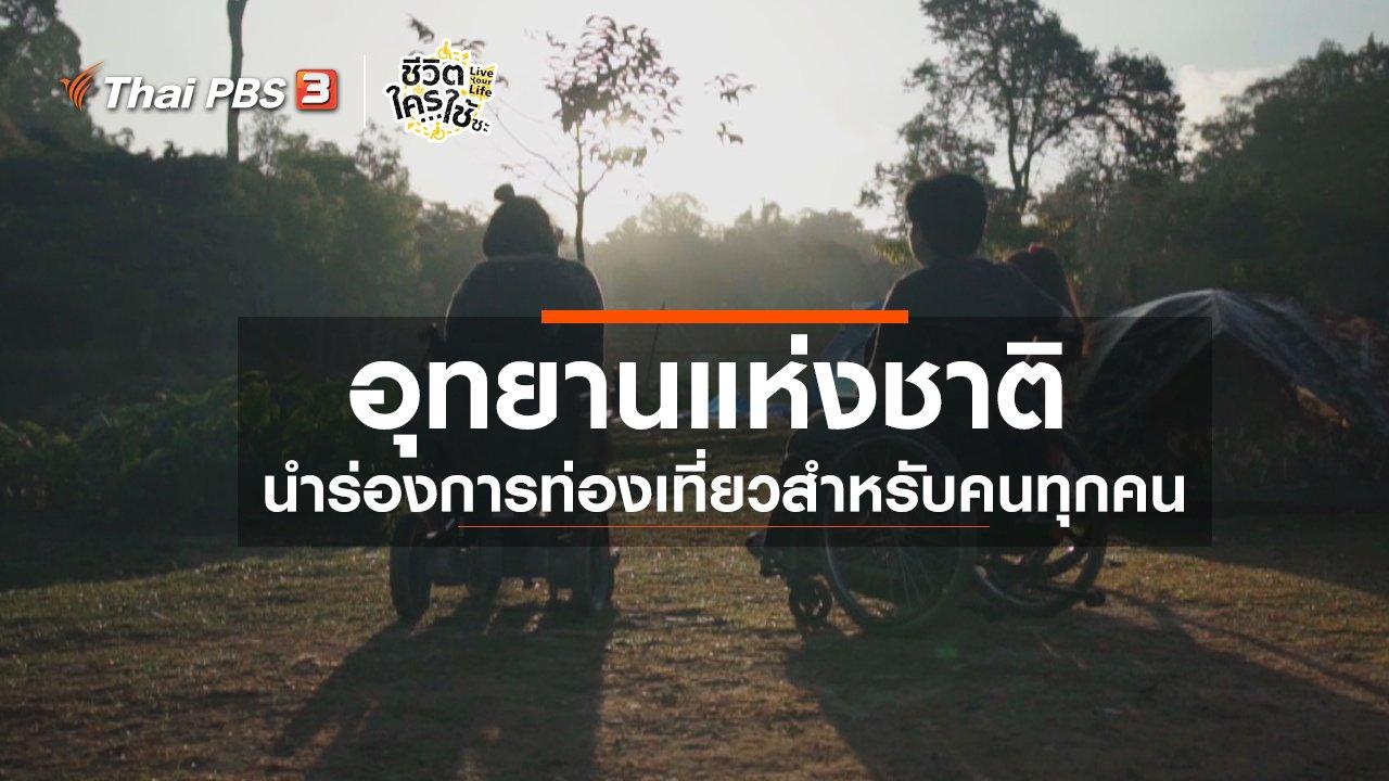 ชีวิตใครใช้ซะ Live Your Life - เรียนรู้โลกของคนพิการ : อุทยานแห่งชาตินำร่องการท่องเที่ยวสำหรับคนทุกคน