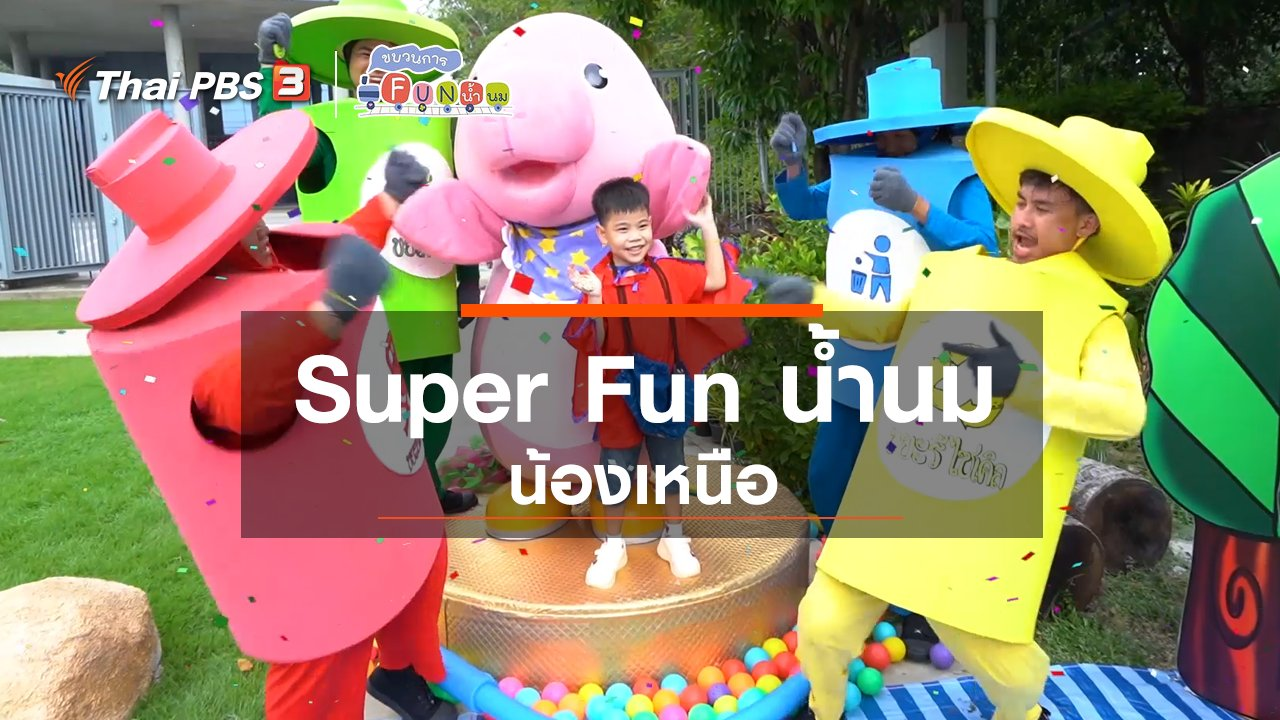 ขบวนการ Fun น้ำนม - Super Fun น้ำนม : น้องเหนือ