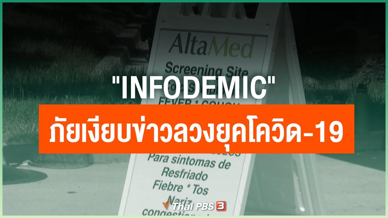 "Coronavirus - ""Infodemic"" ภัยเงียบข่าวลวงยุคโควิด-19"