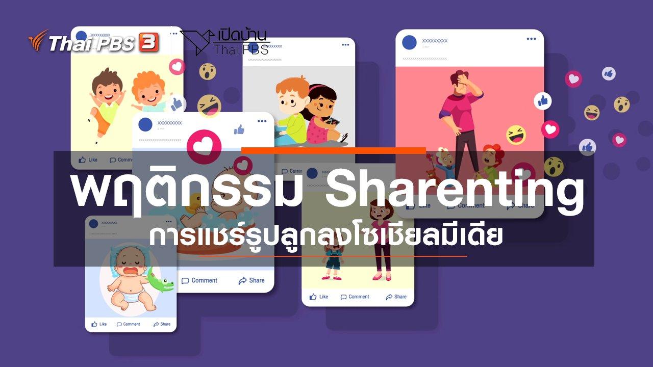 เปิดบ้าน Thai PBS - รู้เท่าทันสื่อ : พฤติกรรม Sharenting การแชร์รูปลูกลงโซเชียลมีเดีย