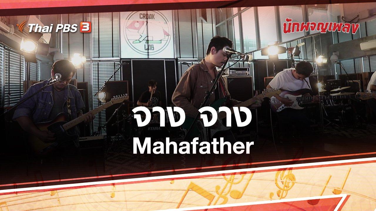 นักผจญเพลง - จาง จาง - Mahafather