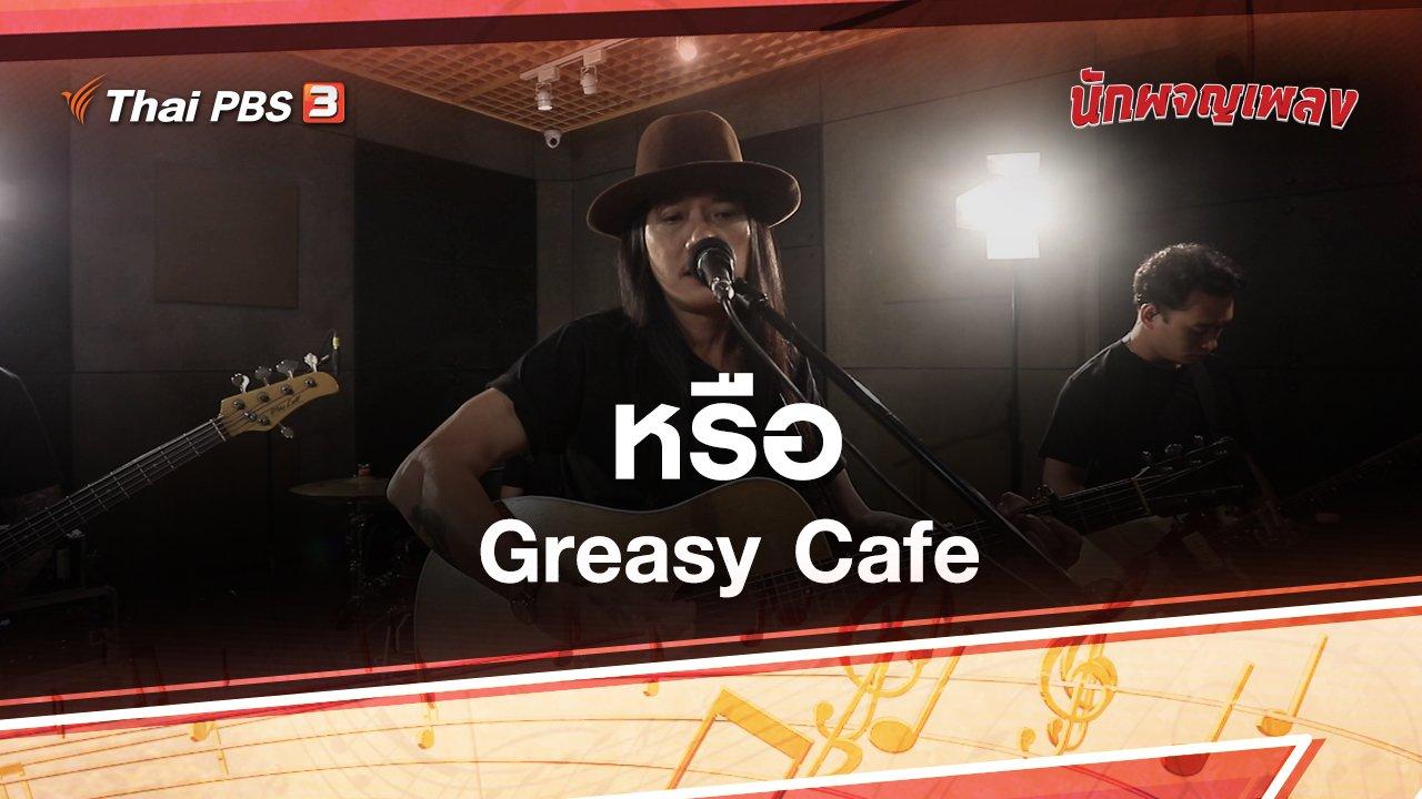 นักผจญเพลง - หรือ - Greasy Cafe